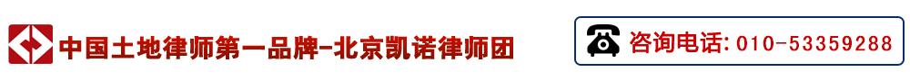 北京征地拆迁纠纷律师,北京征地纠纷律师,北京拆迁协商律师,贾启华律师